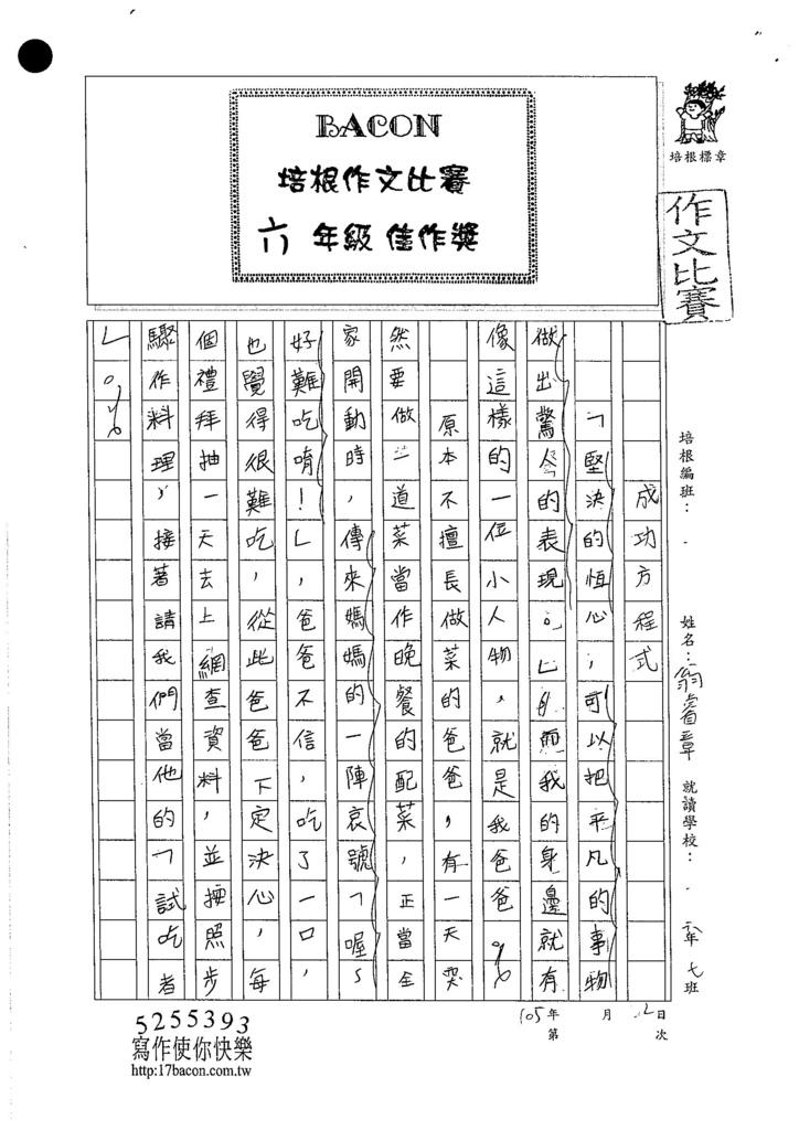 105W6205翁睿章 (1)