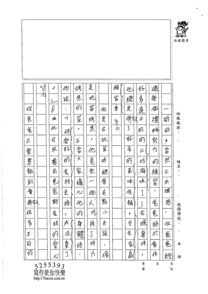105W6205翁睿章 (2)