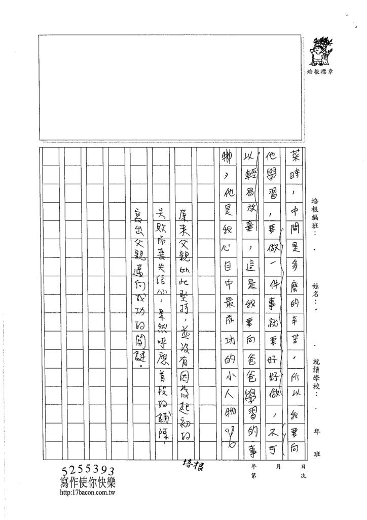 105W6205翁睿章 (3)