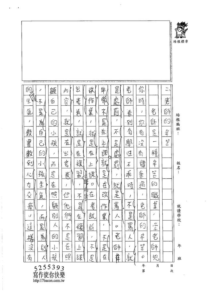 105W6210林鈺添 (2)