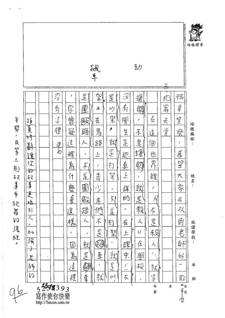 105W6210林鈺添 (3)