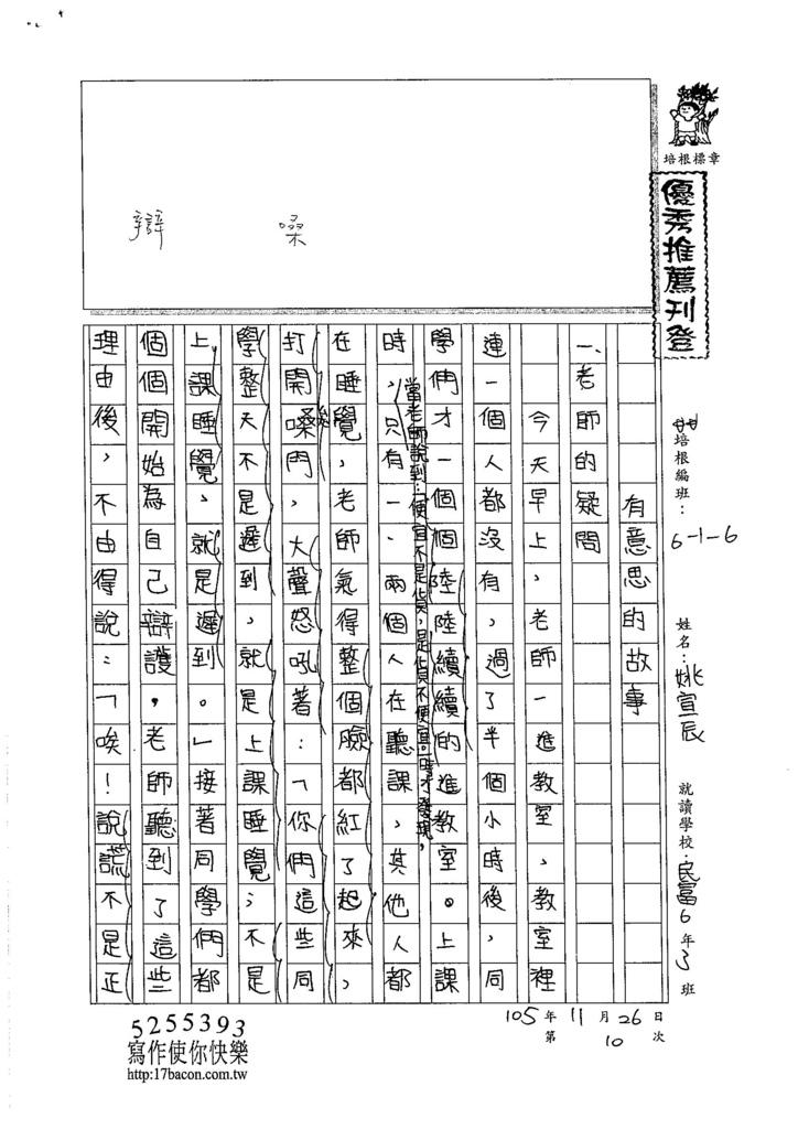 105W6210姚宣辰 (1)