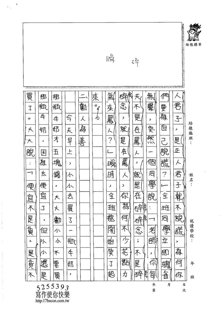 105W6210姚宣辰 (2)