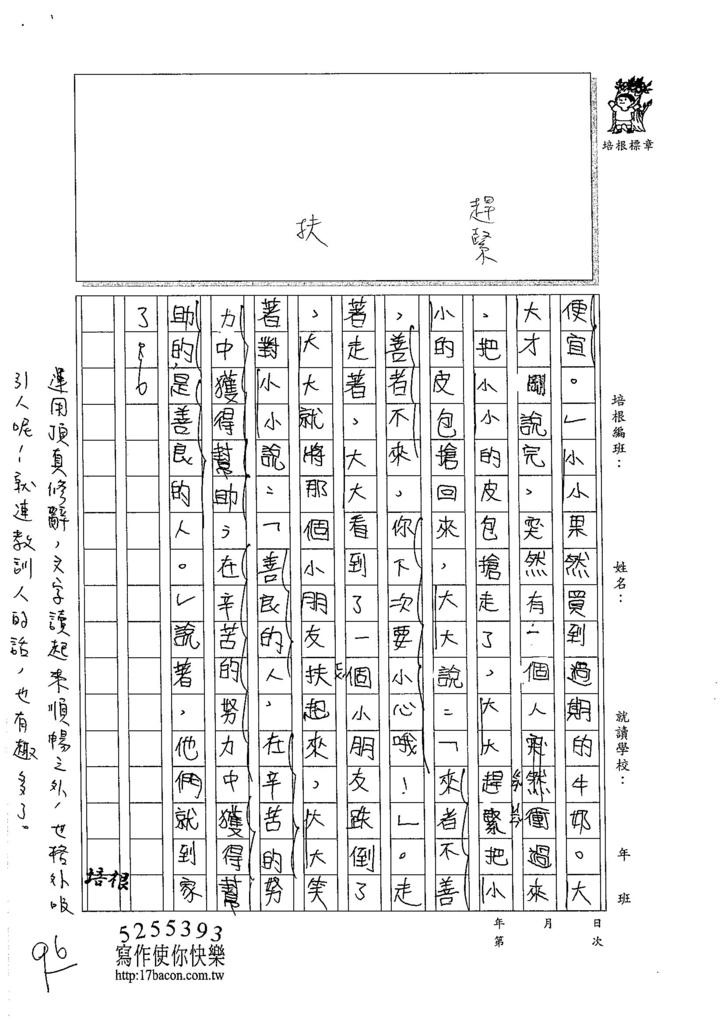 105W6210姚宣辰 (3)
