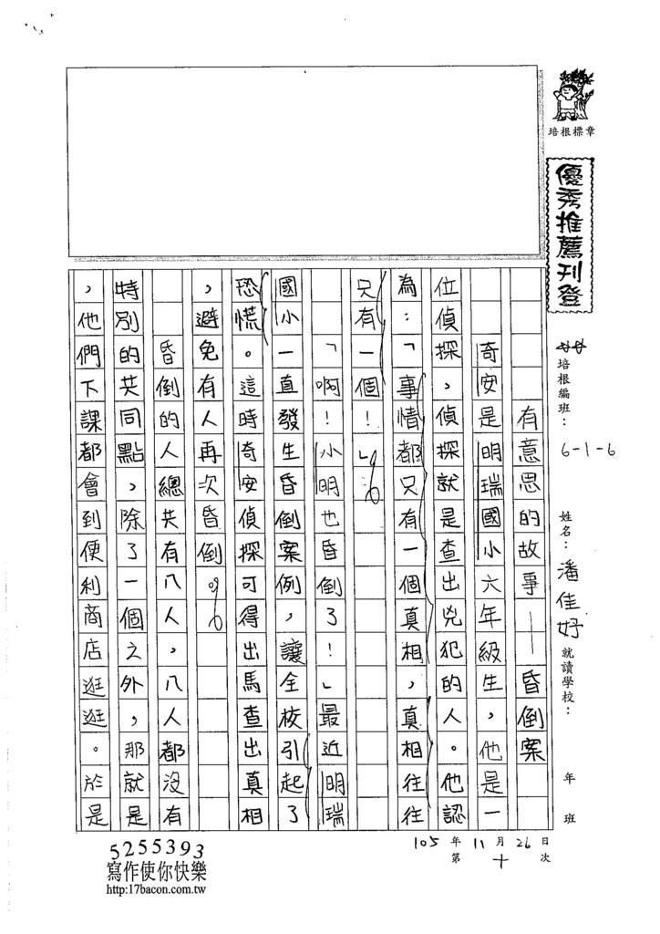 105W6210潘佳妤 (1)