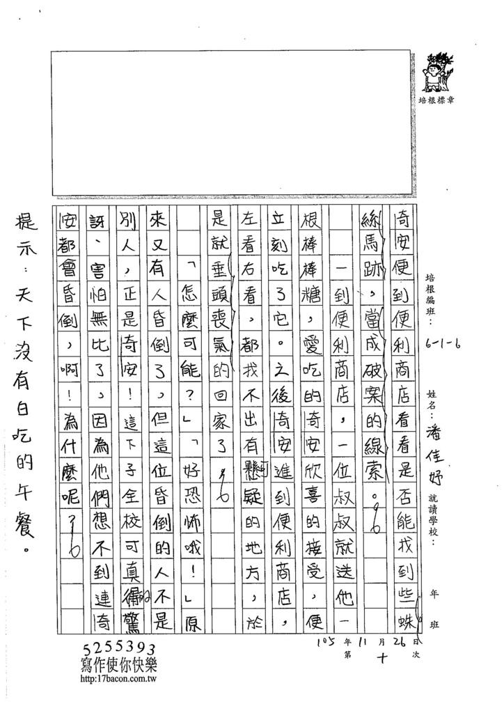 105W6210潘佳妤 (2)