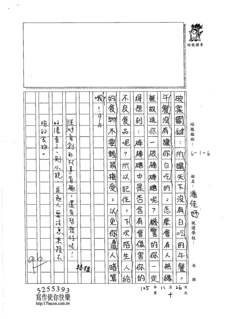 105W6210潘佳妤 (3)