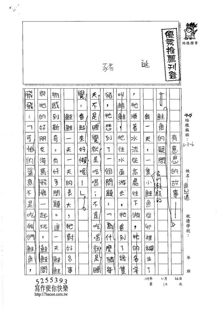 105W6210吳紀潓 (1)