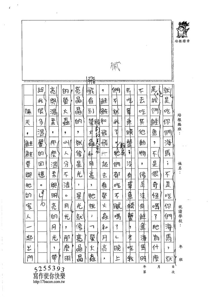 105W6210吳紀潓 (2)