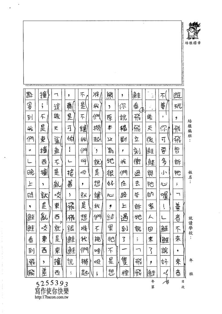 105W6210吳紀潓 (3)
