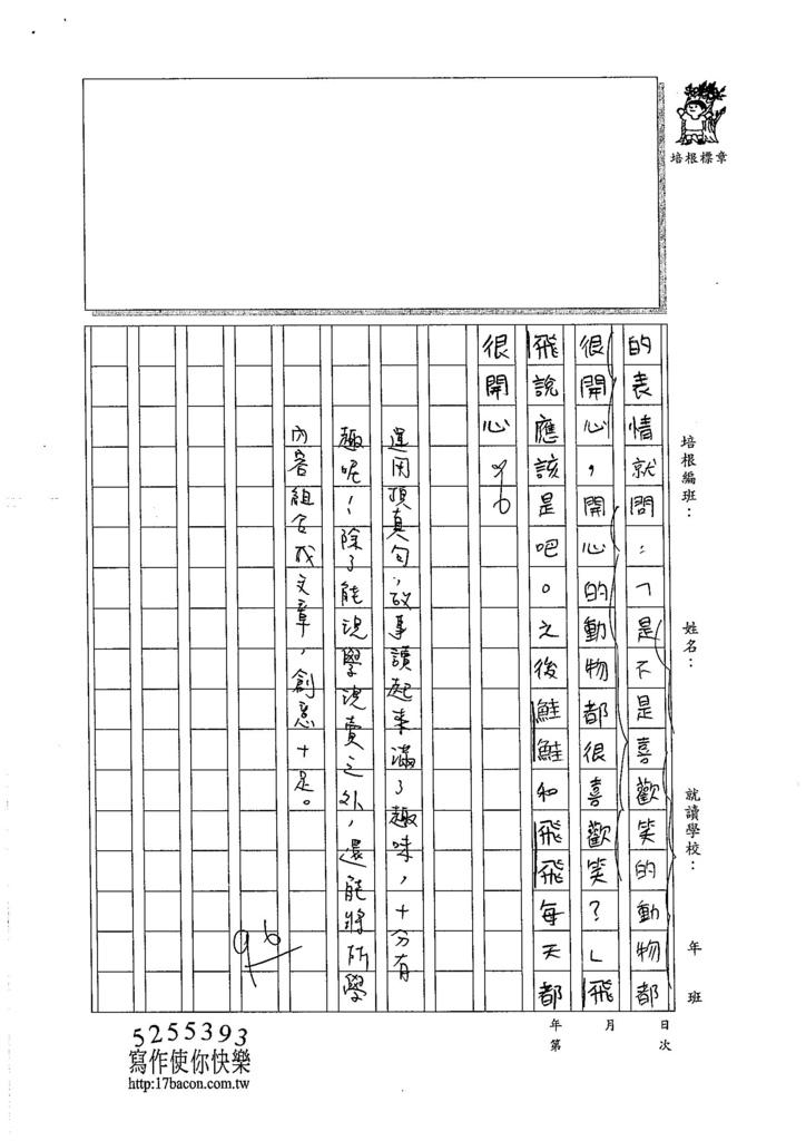 105W6210吳紀潓 (4)