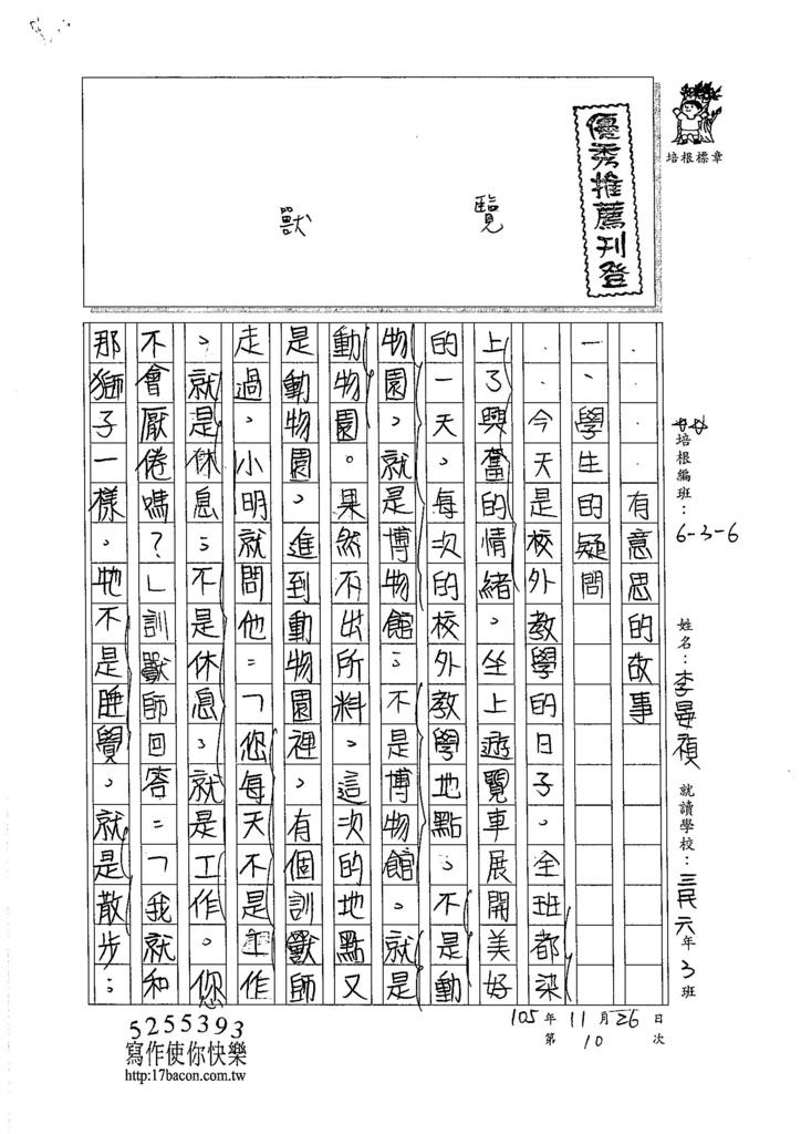 105W6210李晏禎 (1)