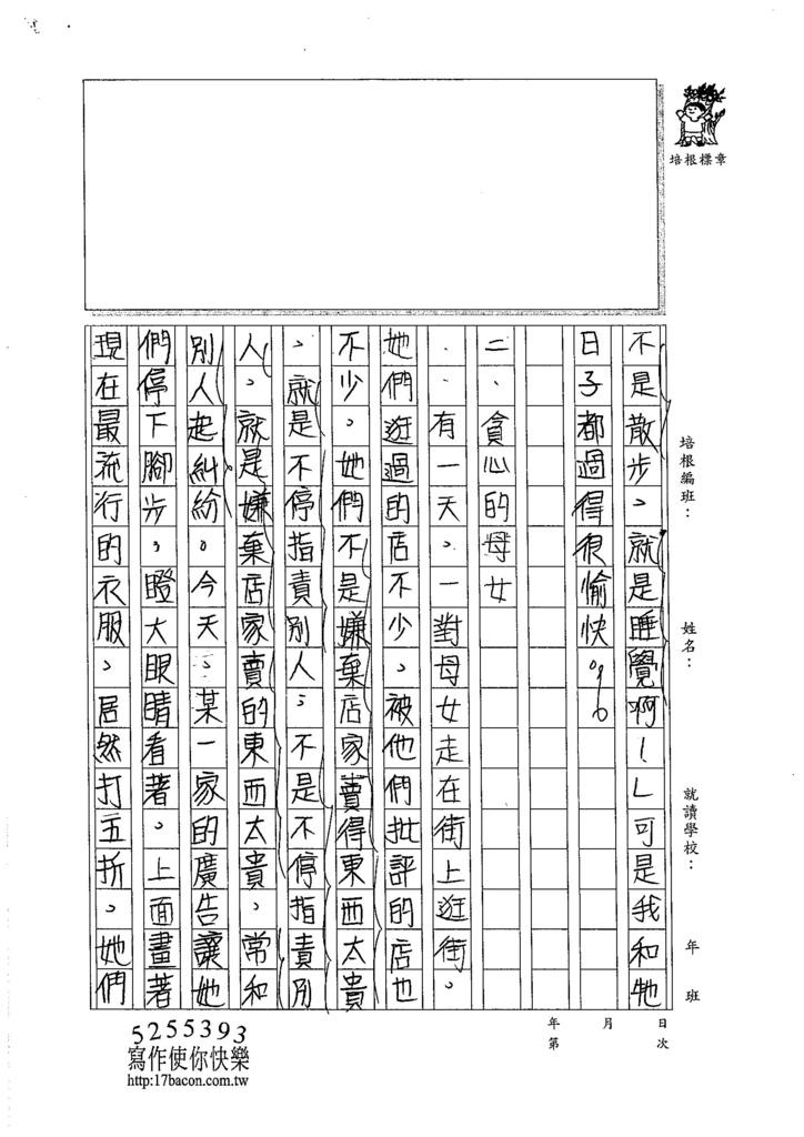 105W6210李晏禎 (2)