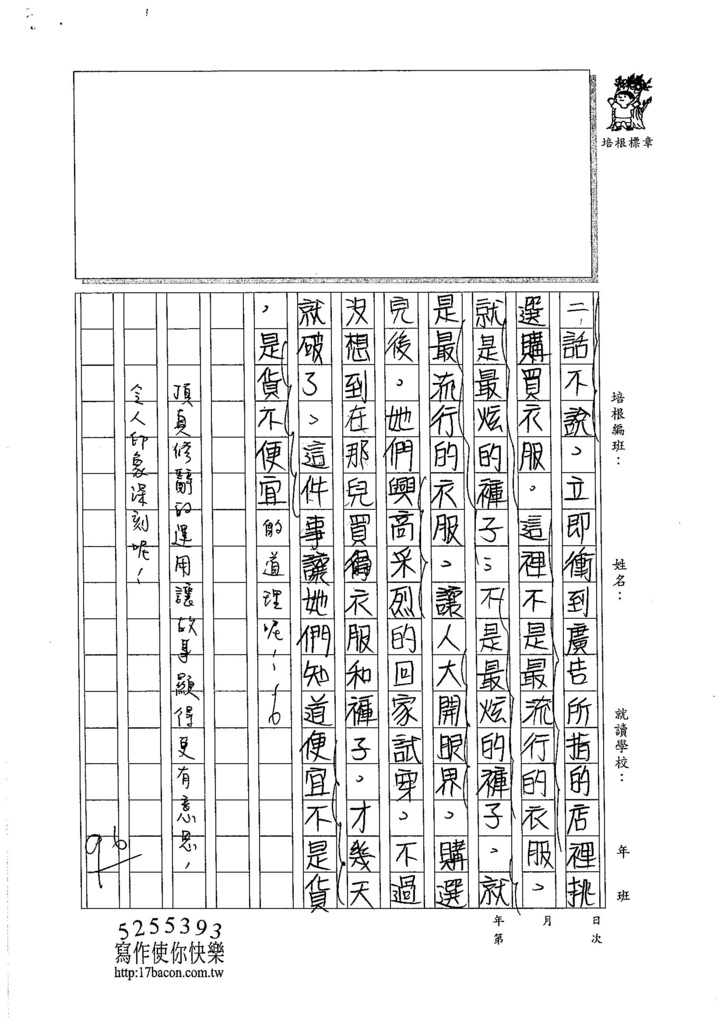 105W6210李晏禎 (3)