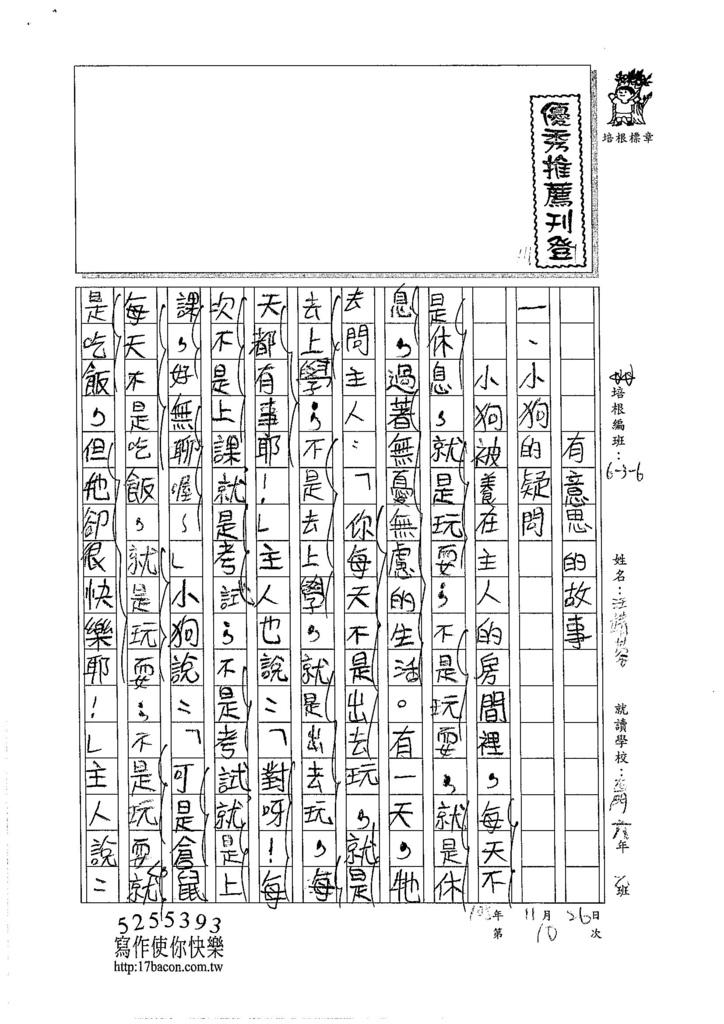105W6210汪靖蓉 (1)