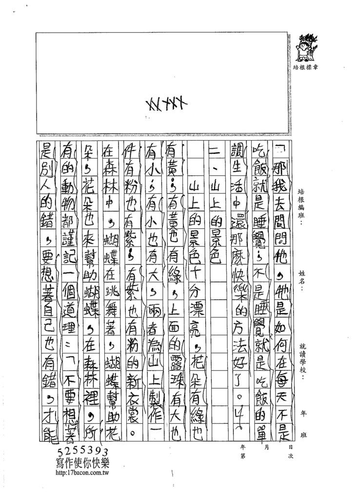 105W6210汪靖蓉 (2)