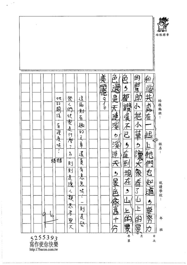 105W6210汪靖蓉 (3)