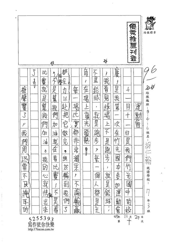 105W6210胡仁翰 (1)