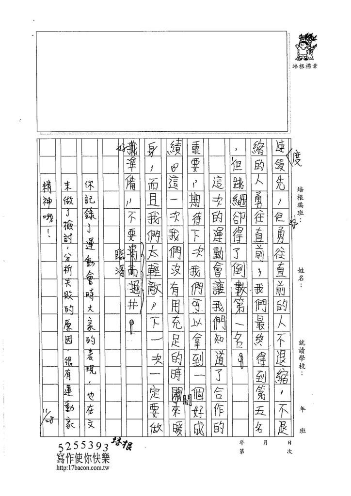 105W6210胡仁翰 (2)