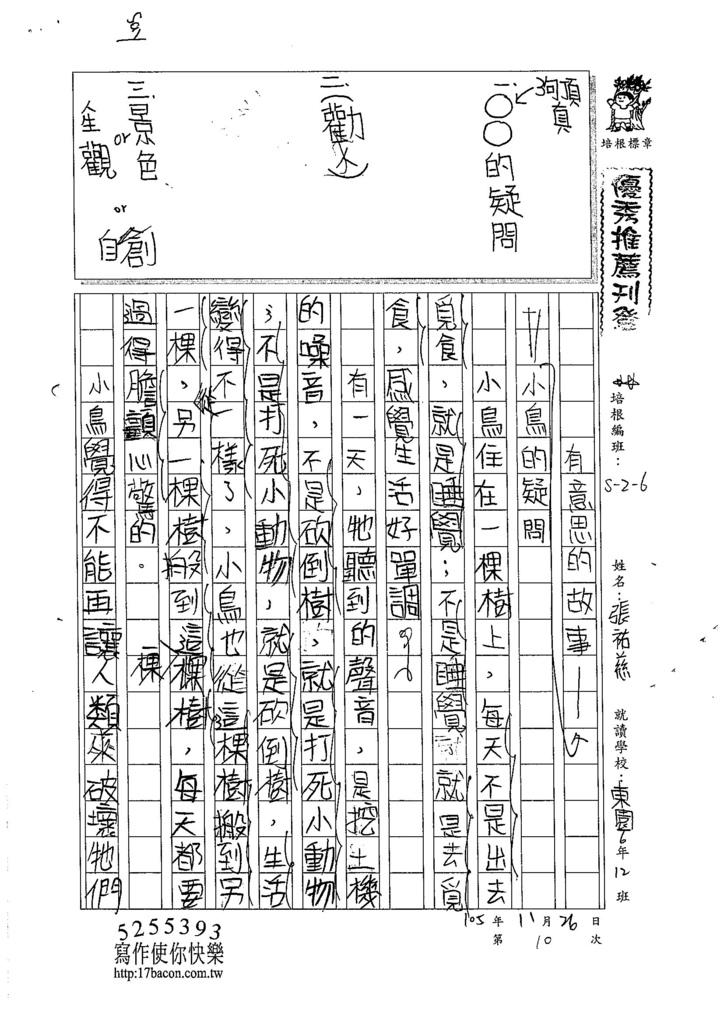 105W6210張祐慈 (1)