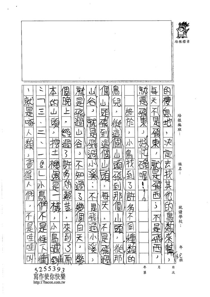 105W6210張祐慈 (2)