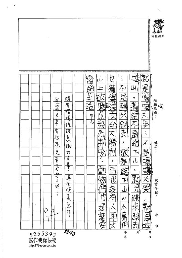105W6210張祐慈 (3)