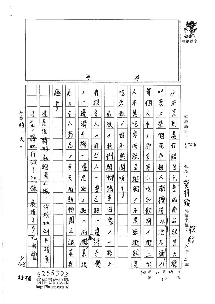 105W6210黃梓銨 (2)