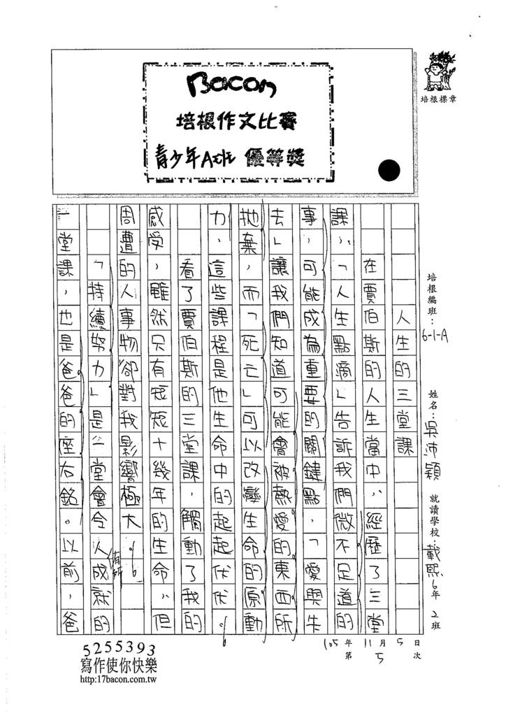 105WA205吳沛穎 (1)
