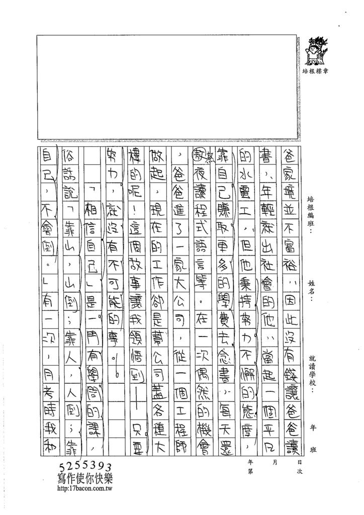 105WA205吳沛穎 (2)