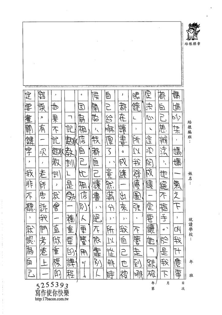 105WA205吳沛穎 (3)