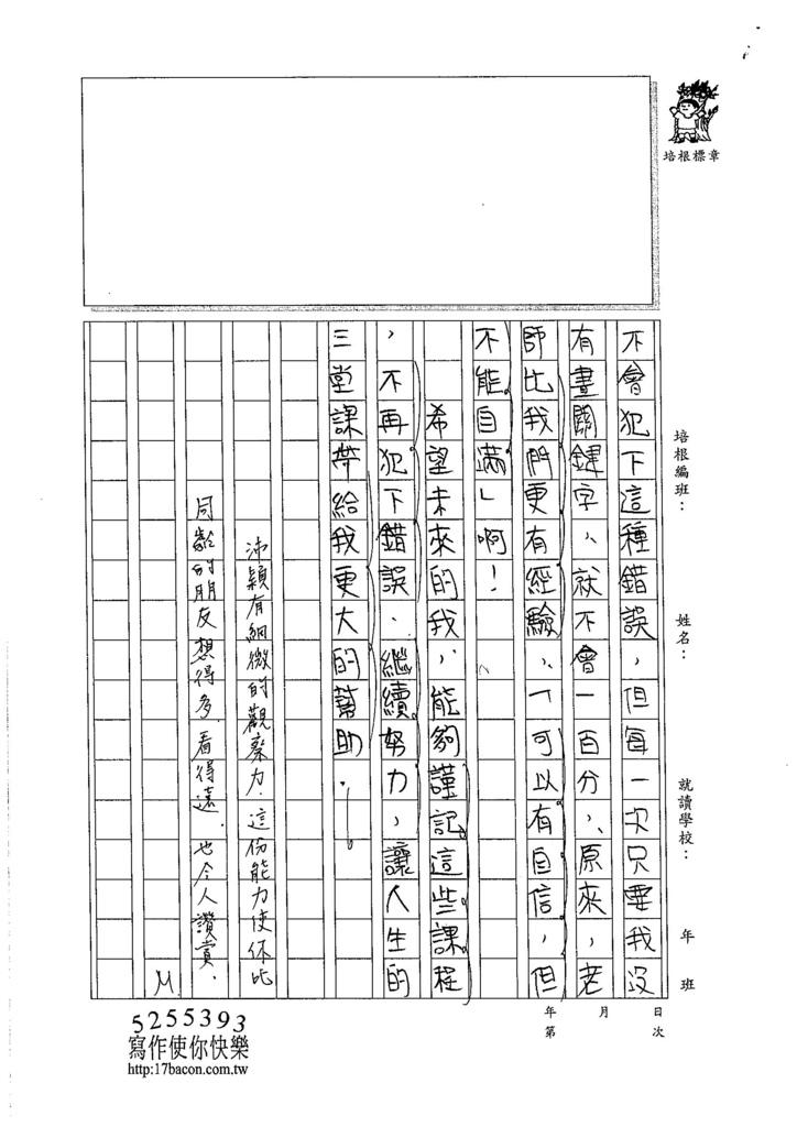 105WA205吳沛穎 (4)
