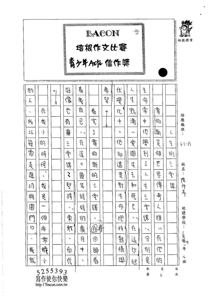 105WA205陳伊亭 (1)