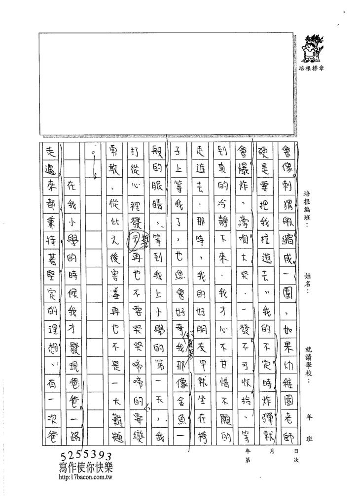105WA205陳伊亭 (2)