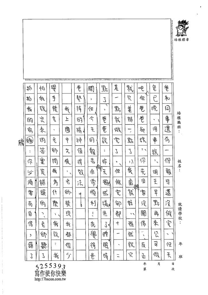 105WA205陳伊亭 (3)