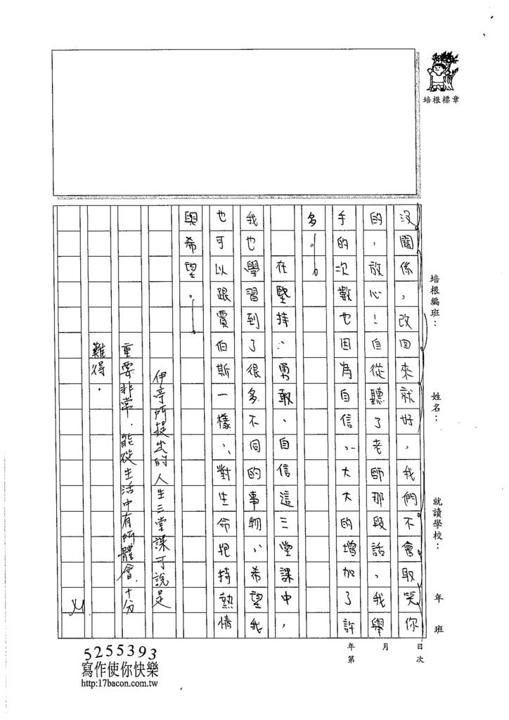 105WA205陳伊亭 (4)