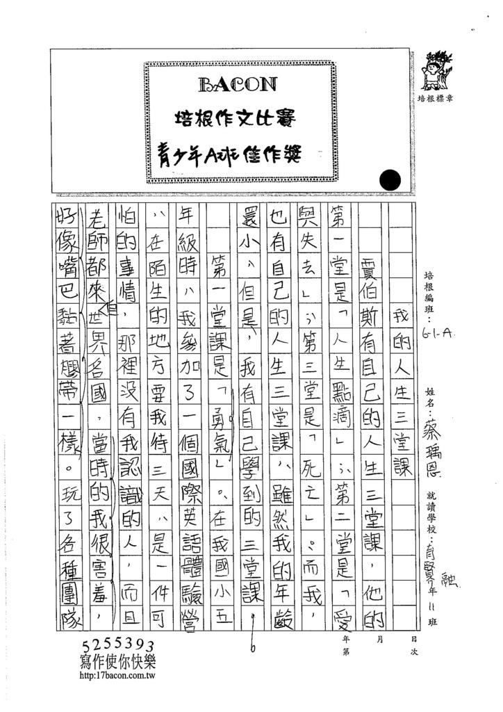 105WA205蔡瑀恩 (1)