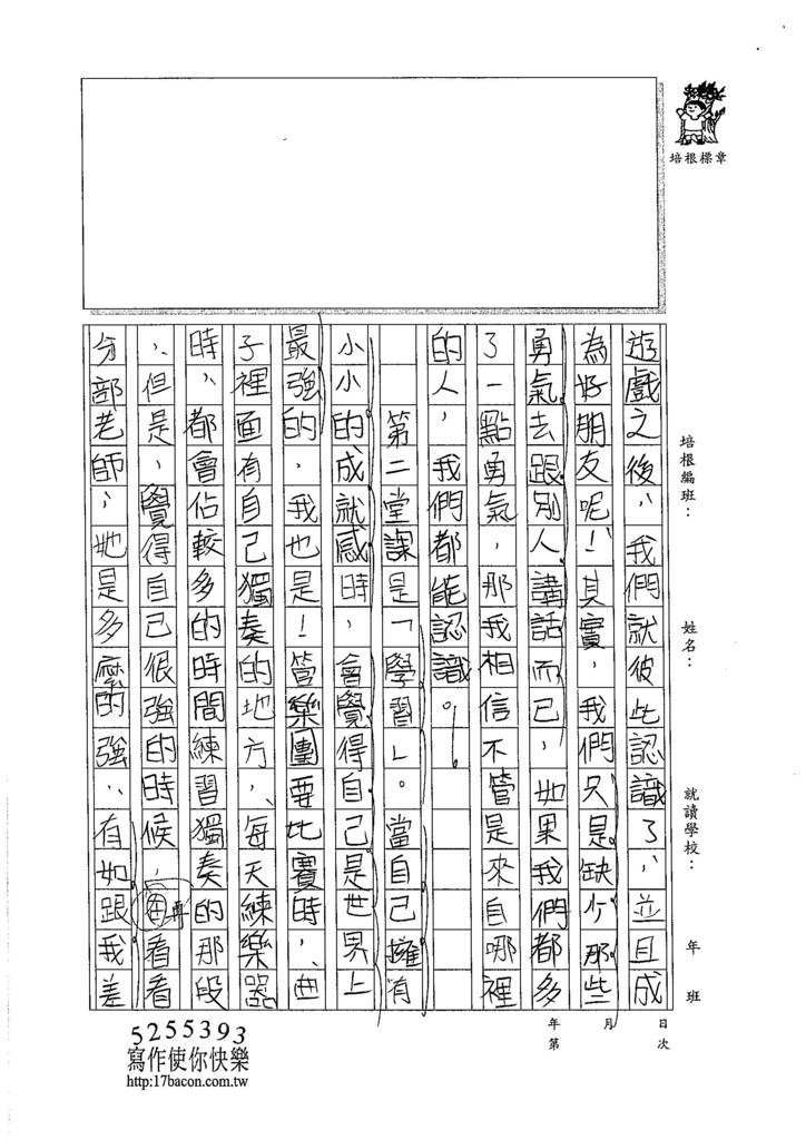 105WA205蔡瑀恩 (2)