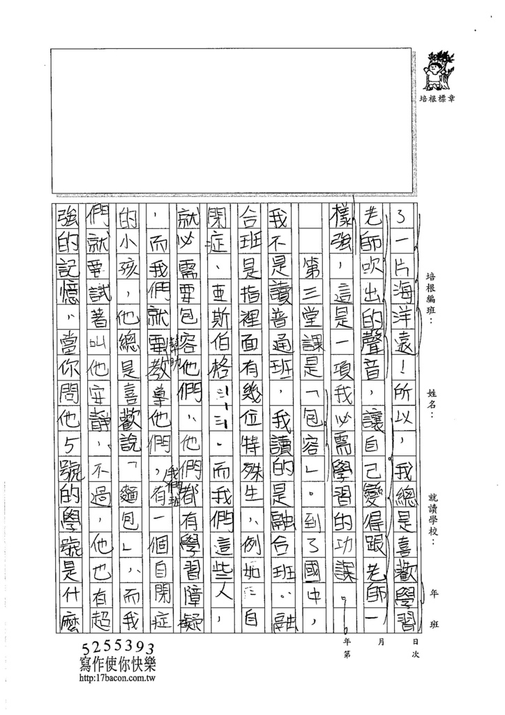 105WA205蔡瑀恩 (3)