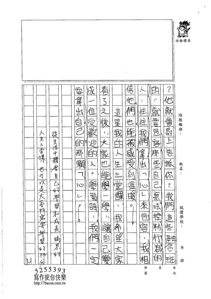 105WA205蔡瑀恩 (4)