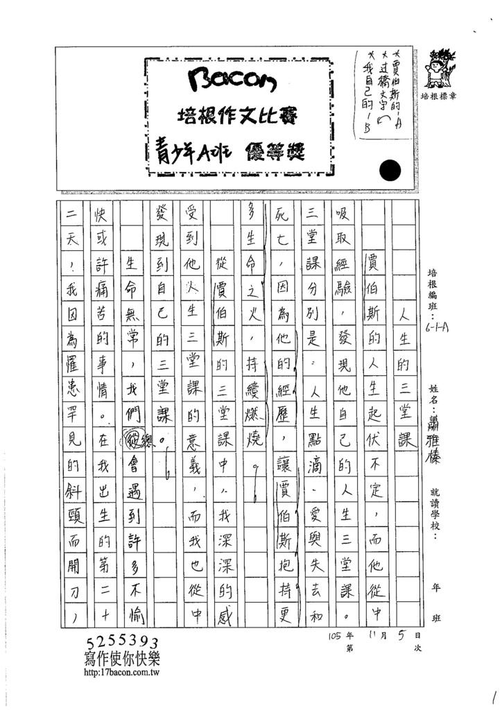 105WA205蕭雅榛 (1)