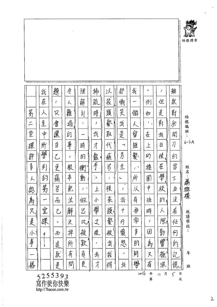 105WA205蕭雅榛 (2)