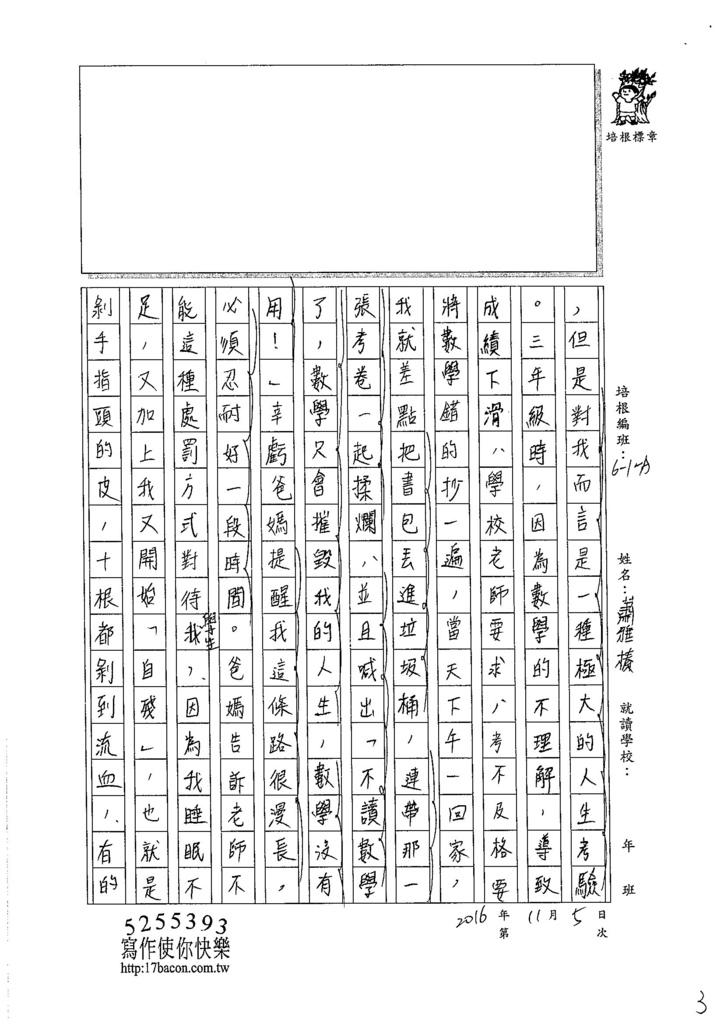 105WA205蕭雅榛 (3)