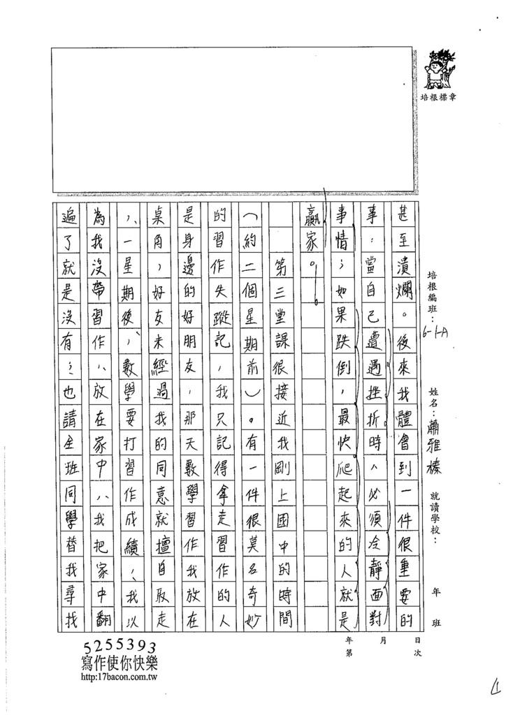105WA205蕭雅榛 (4)