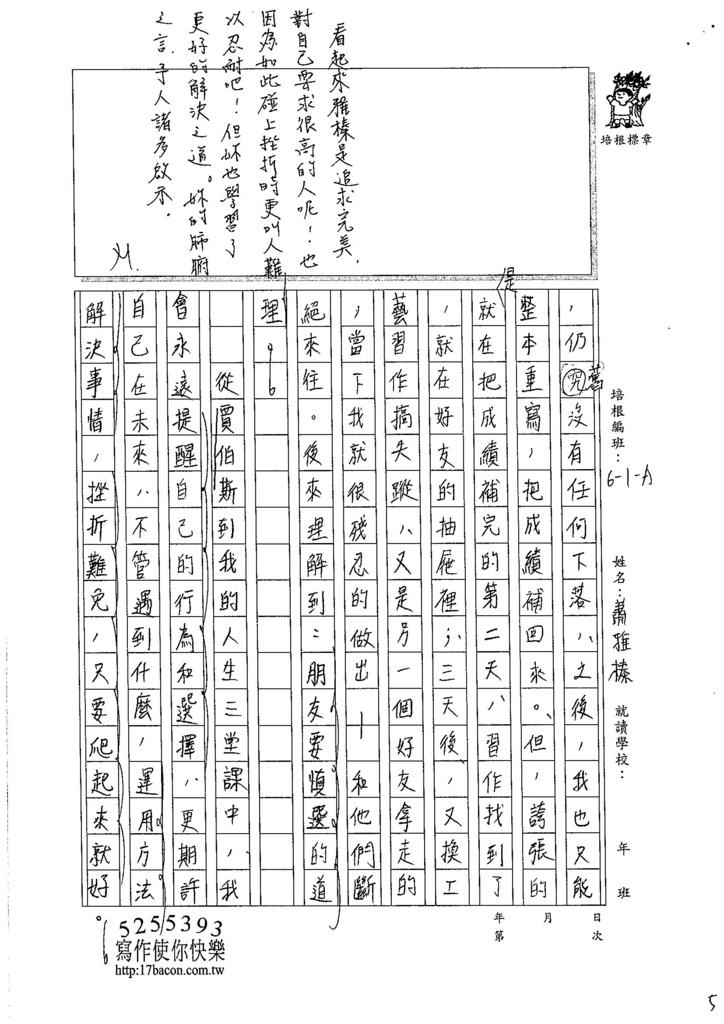 105WA205蕭雅榛 (5)