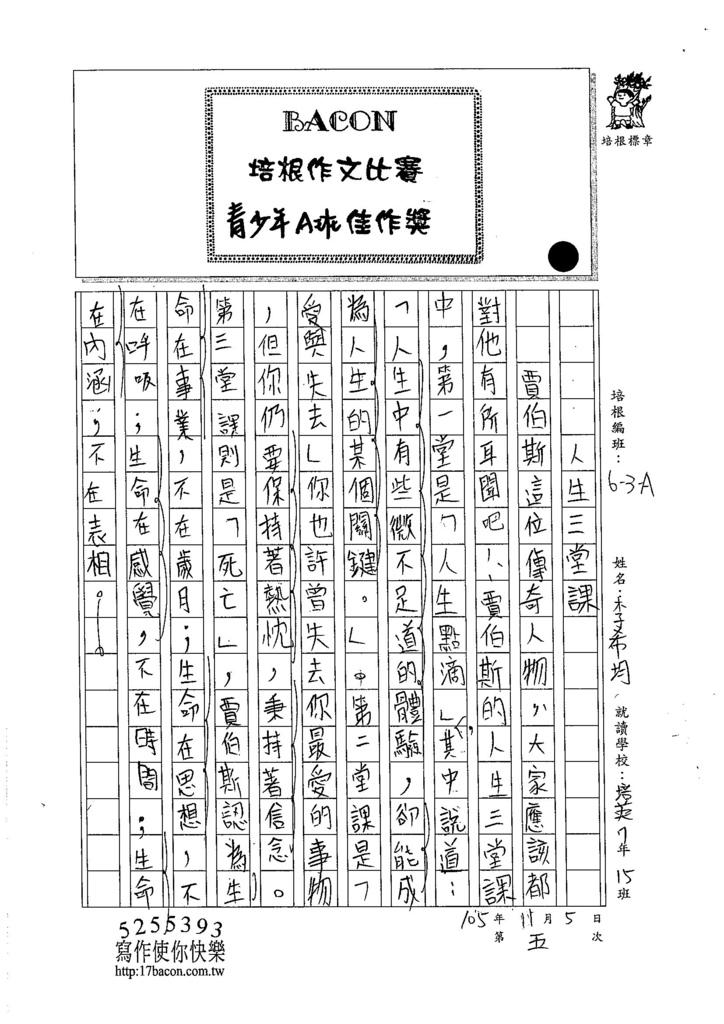 105WA205李希均 (1)