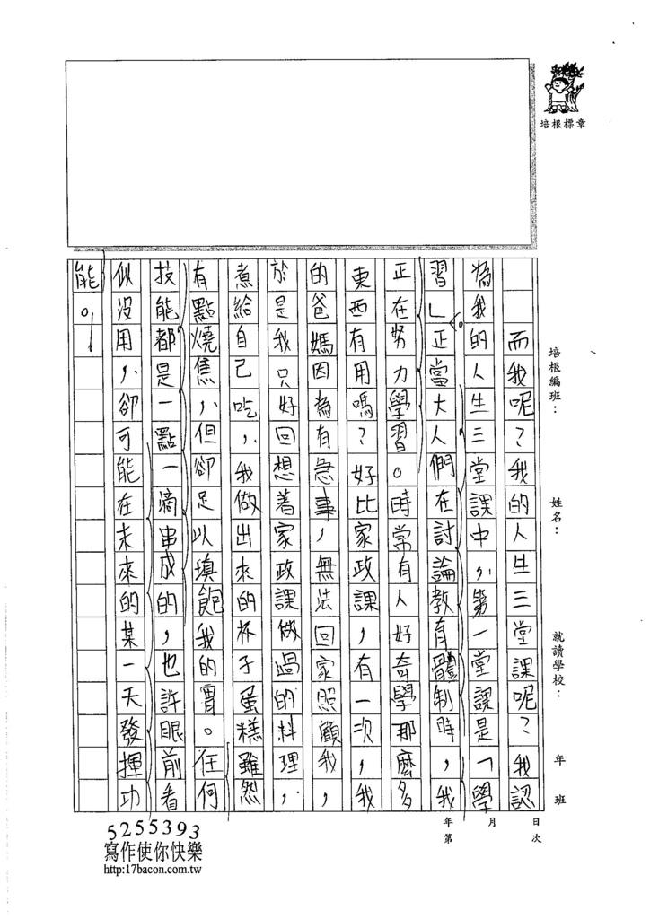 105WA205李希均 (2)