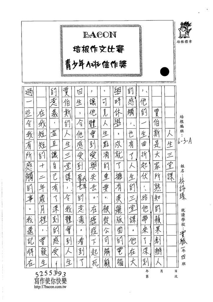 105WA205林詠臻 (1)