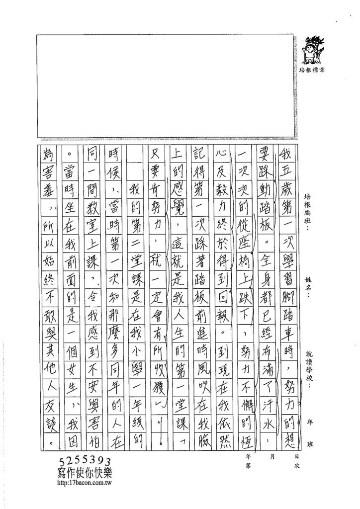 105WA205林詠臻 (2)