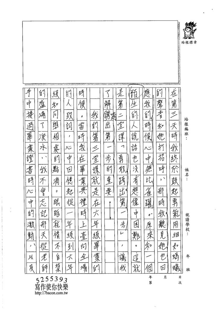 105WA205林詠臻 (3)