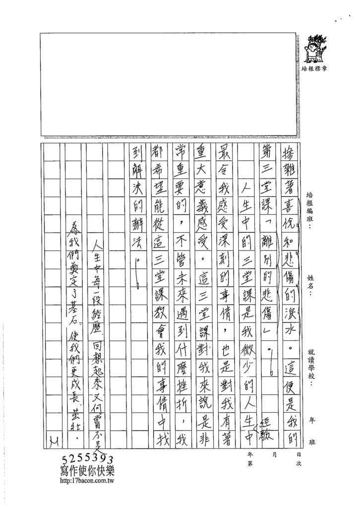 105WA205林詠臻 (4)